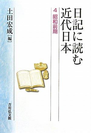 日記に読む近代日本 4: 昭和前期