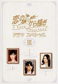 恋のから騒ぎ ドラマスペシャル Love Stories III [レンタル落ち]