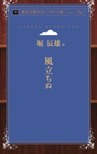 風立ちぬ (青空文庫POD(ポケット版))