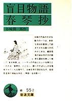 春琴抄・盲目物語 (岩波文庫)