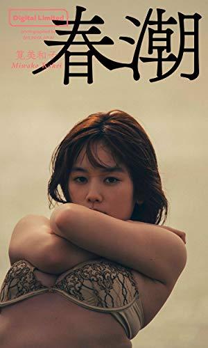 【デジタル限定】筧美和子写真集「春潮」 週プレ PHOTO BOOK