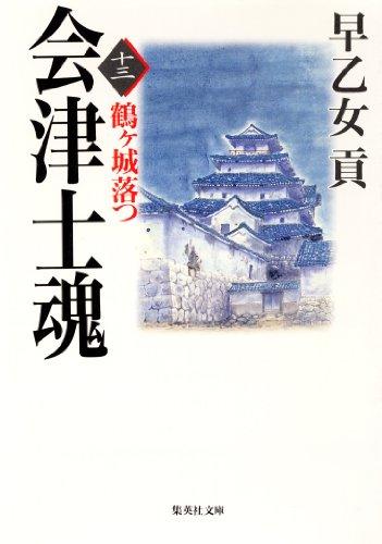 会津士魂 十三  鶴ヶ城落つ (集英社文庫)
