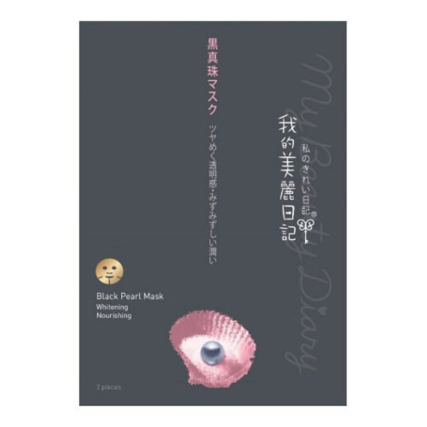 スラックファイター批判的我的美麗日記 私のきれい日記 黒真珠マスク 23ml×2枚