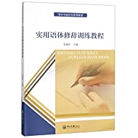 实用语体修辞训练教程-肇庆学院校本系列教材