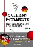 こんなに違う!?ドイツと日本の学校 ~「自由」と「自律」と「自己責任」を育むドイツの学校教育の秘密