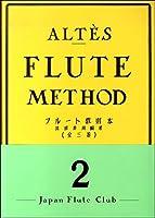アルテ フルート教則本(2) / 日本フルートクラブ出版