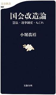 国会改造論 憲法・選挙制度・ねじれ (文春新書 920)