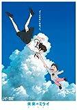 未来のミライ スタンダード・エディション DVD[DVD]