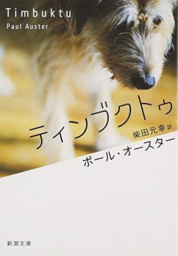 ティンブクトゥ (新潮文庫)