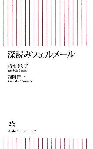 深読みフェルメール (朝日新書)