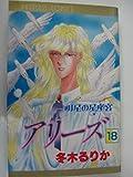 アリーズ 第18巻 (プリンセスコミックス)