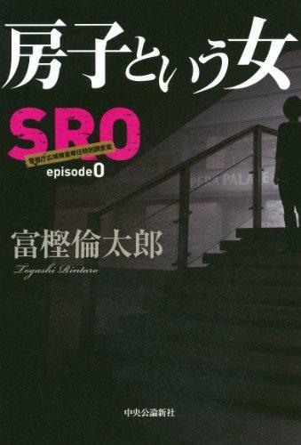 房子という女 - SRO episode0