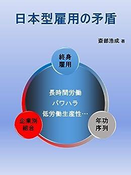 [斎部浩成]の日本型雇用の矛盾: 終身雇用・年功序列という常識はもはや非常識