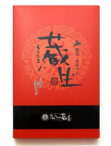 【ザ・さんくろうど】生チョコしっとりサブレ 蔵生(くらなま)ミルク生チョコ 6枚入り 北海道限定・北海道お土産