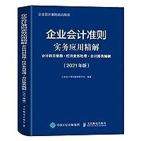 企业会计准则实务应用精解 2021年版 会计科目使用 经济业务处理 会计报表编制