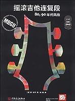 摇滚吉他连复段(80、90年代风格)