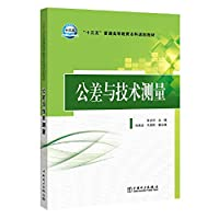 Thirteen Five ordinary teaching tolerance and technology measurement of undergraduate higher education plan(Chinese Edition)