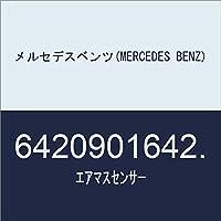 メルセデスベンツ(MERCEDES BENZ) エアマスセンサー6420901642.