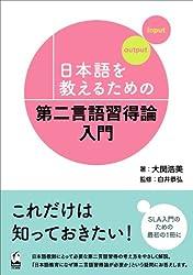中間言語 : 日本語教育能力検定試験の過去問解説