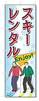 のぼり旗 スキー レンタル (W600×H1800)5-16646