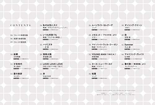 大人初心者のためのフルート~定番曲でステップアップ~(ガイドメロディー入りCD+カラオケCD付)