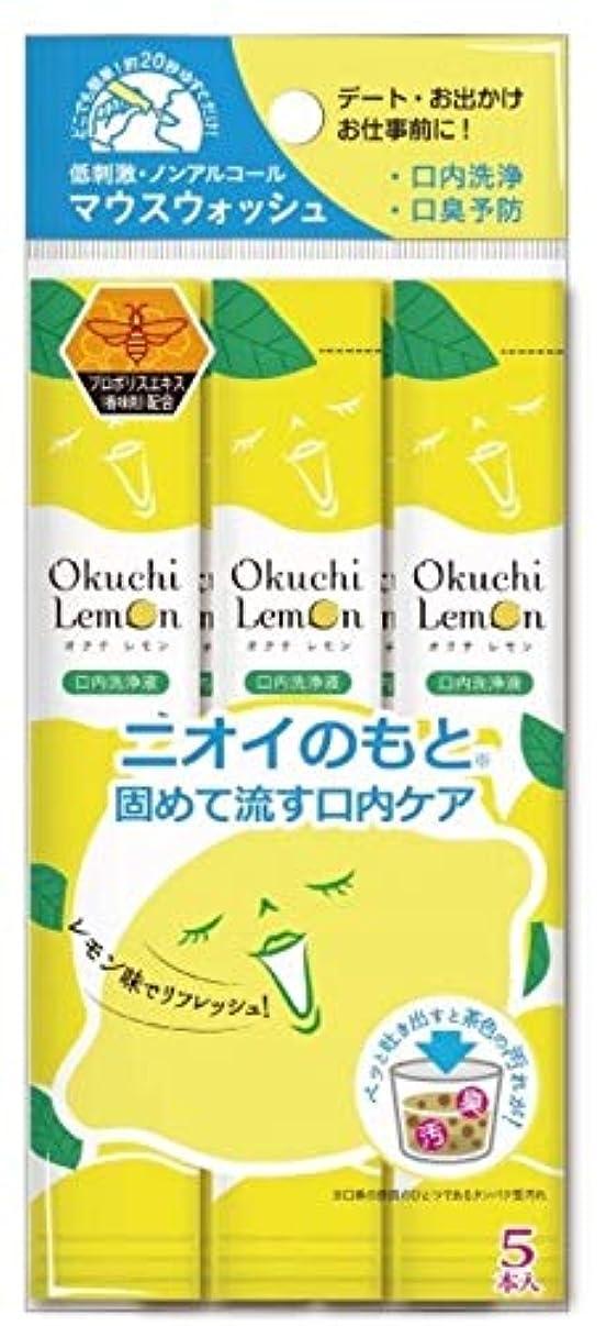 味わうもっと少なくミシン口臭の原因除去マウスウォッシュ オクチレモン 6個セット(5本入り×6個)