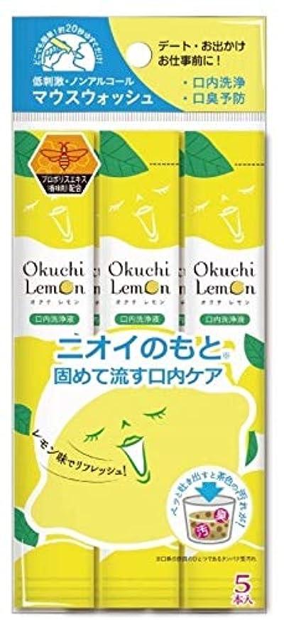 ラインナップ鈍いの慈悲で口臭の原因除去マウスウォッシュ オクチレモン 6個セット(5本入り×6個)