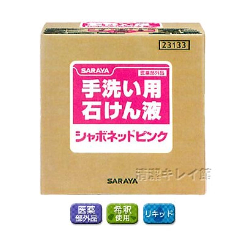 友情勤勉付録【清潔キレイ館】サラヤ シャボネットピンク(20kg)