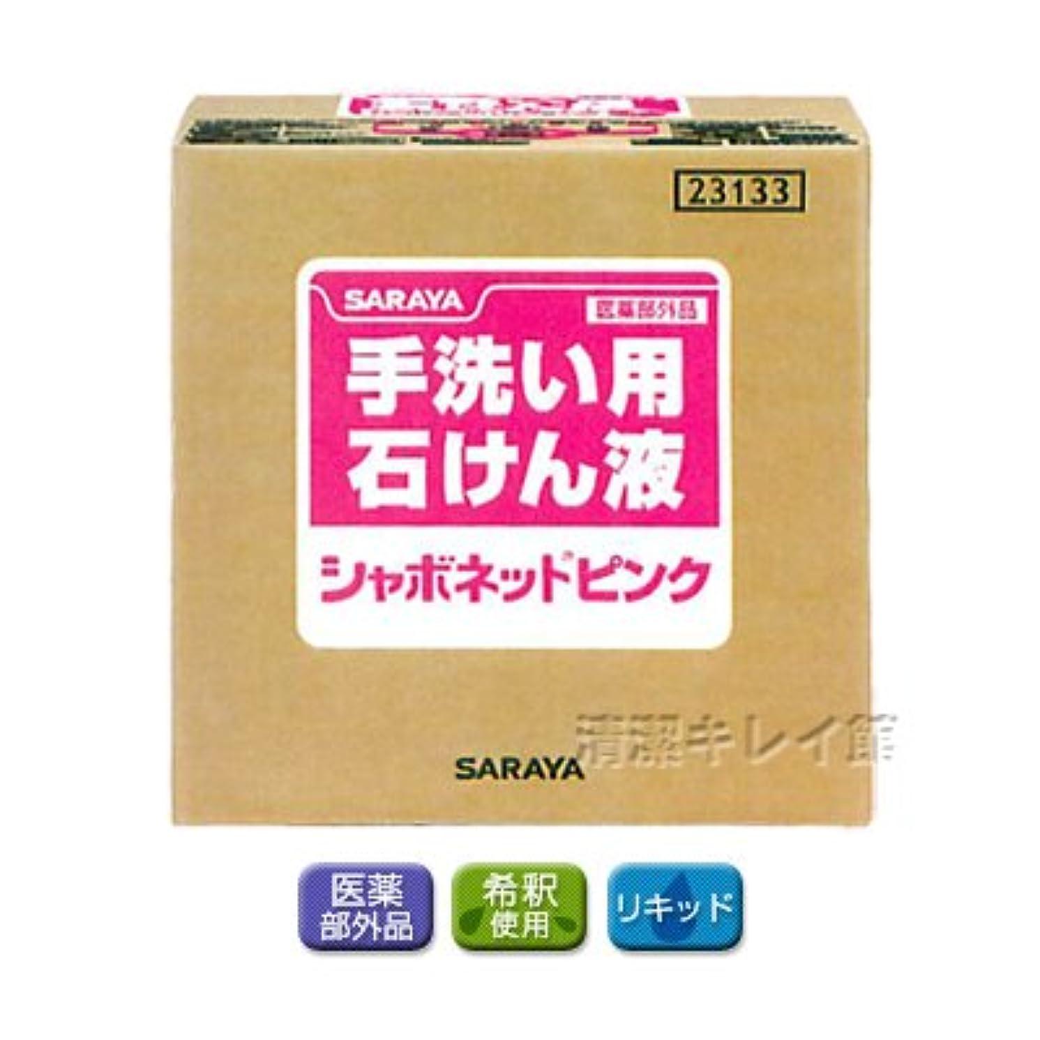 避けられない非行教育【清潔キレイ館】サラヤ シャボネットピンク(20kg)