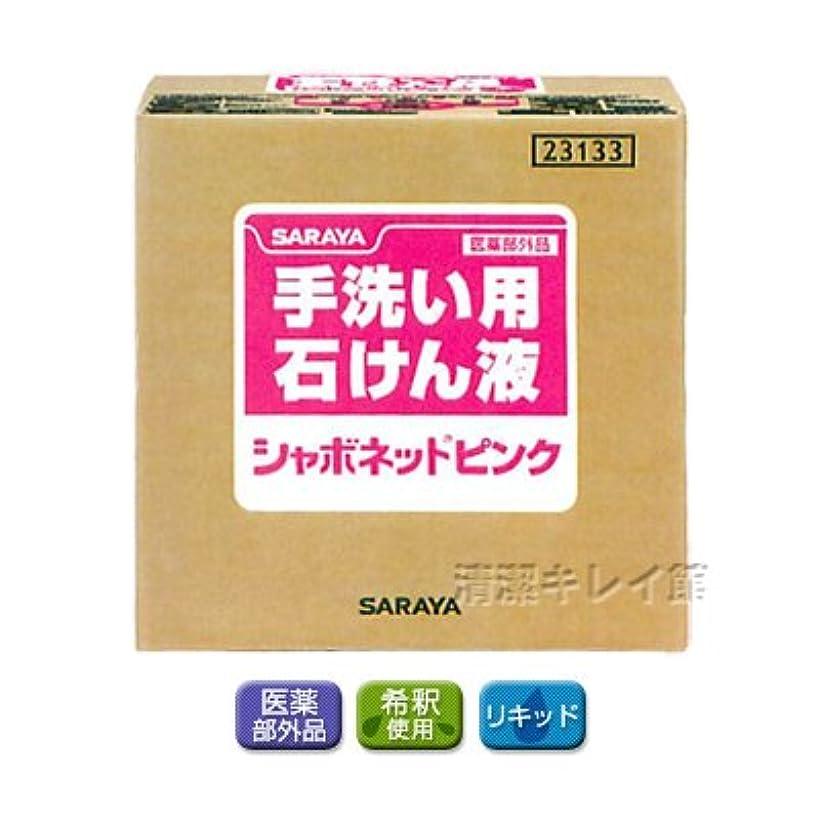 鏡異常な最も【清潔キレイ館】サラヤ シャボネットピンク(20kg)