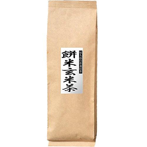 屋久島@深山園 《私たちが作った自然栽培徳用茶です》 餅米玄米茶100g 無農薬/ 無化学肥料