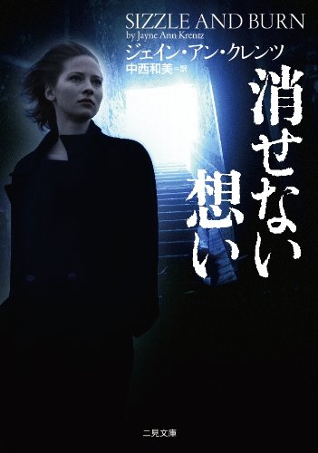 Mirror PDF: 消せない想い (二見文庫 ク 4-10 ザ・ミステリ・コレクション)