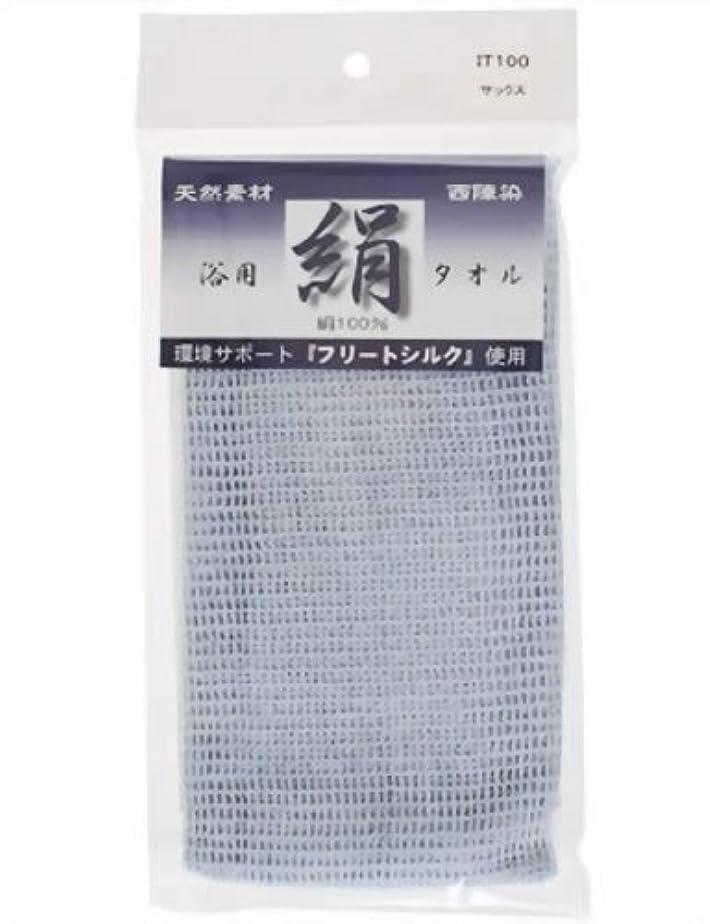 高い暫定の統計的神戸生絲 シルクタオルサックス 1枚