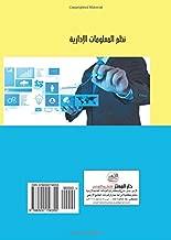 Nuẓum al-maʻlūmāt al-idārīyah (Arabic Edition)