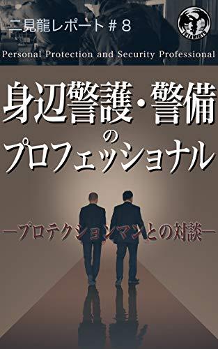 FUTAMIRYU Report 8 (Japanese Edition)