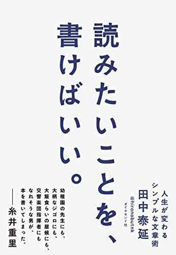 読みたいことを、書けばいい。 人生が変わるシンプルな文章術 - 田中 泰延