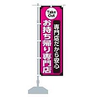 お持ち帰り専門店 のぼり旗(レギュラー60x180cm 左チチ 標準)