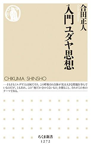 入門ユダヤ思想 (ちくま新書)