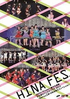 Hello!Project 春の大感謝 ひな祭りフェスティバル 2013 ~Berryz工房10年目突入スッペシャル!~ [DVD]