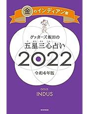 ゲッターズ飯田の五星三心占い金のインディアン座2022 ゲッターズ飯田の五星三心占い2022
