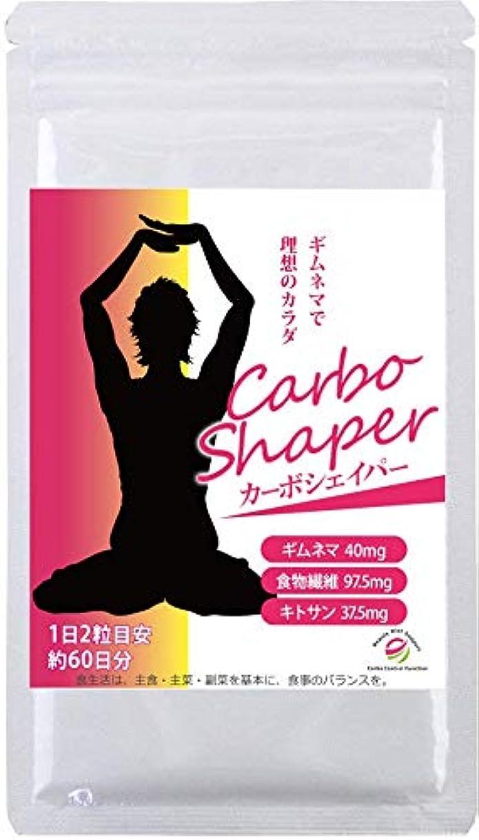 カーボシェイパー 60粒 約30日分 ダイエットサポート