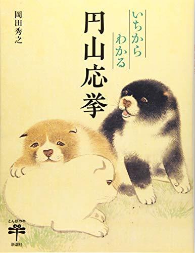 いちからわかる 円山応挙 (とんぼの本)