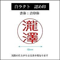 瀧澤【10mm丸】認め印 はんこ 印鑑