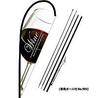 Pバナー(中サイズ/ポンジ) 【専用ポール付 No.989】 Wine No.JP-101 (受注生産)【宅配便】 [並行輸入品]