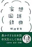 妄想国語辞典 (扶桑社BOOKS)