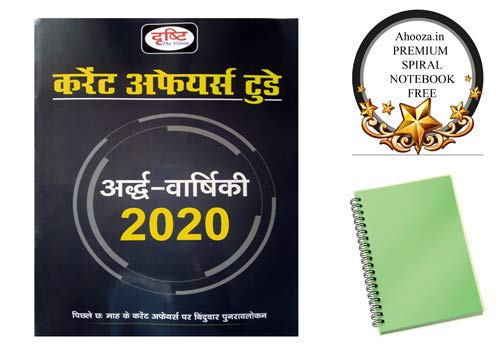 Drishti Current Affairs Today Ardha-Varshiki ( Half Yearly ) 2020 in Hindi for All Competitive Exams With Ahooza Premium Pocket Spiral Notebook