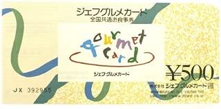 全国共通 お食事券 ジェフ グルメカード 500円券 金券 ギフト券 商品券