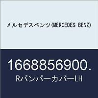 メルセデスベンツ(MERCEDES BENZ) RバンパーカバーLH 1668856900.