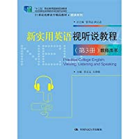 New Practical English Video Tutorial 3 Teacher's Book(Chinese Edition)