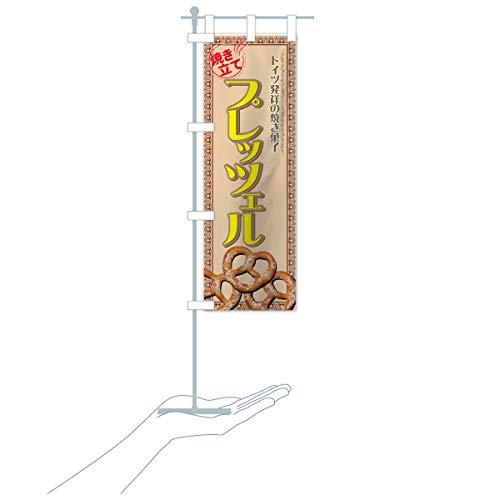 卓上ミニプレッツェル のぼり旗 サイズ選べます(卓上ミニのぼり10x30cm 立て台付き)